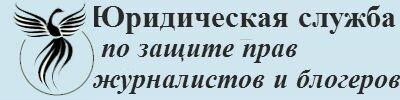 Правовая поддержка журналистов и СМИ